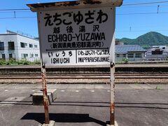 長岡駅を出発してから20分で越後湯沢駅に到着。この古びた駅名標は趣ががありますよね。この駅では一旦途中下車をしてお土産などを購入しました。