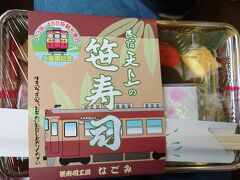 能生駅に停車。その際に駅のホームで販売していた笹寿司を購入しました。700円と比較的安く多くの人が購入していました。とても美味しかったです。