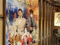 明日みる、GOEMONのポスターを道頓堀今井さんで見てニヤニヤしてたのは私です!笑