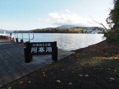 紅葉と落ち葉の阿寒湖周辺を散歩