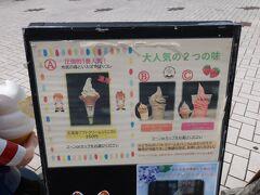 「はこだて市民の森 売店」では「ソフトクリーム」を販売しています。