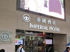 8:00 「インペリアル ホテル(帝國酒店)」 H.I.S.のツアーに含まれる一日観光のバスが、ホテルの近くでピックアップしてくれました。 これに参加したのは4人のみ。他の2人は、個人で航空機とホテルの手配をしたため、ツアーには参加できません。