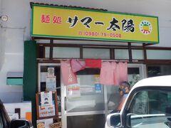 宮古島ナンバーワンという人もいる有名店の麺屋サマー太陽さんに行きました。路地の小さなお店で駐車場も軽が2台停められぐらいの狭さで驚きました。