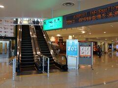 函館空港に到着。