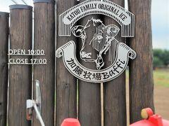 次に訪れたのはお隣の日高市にある「加藤牧場」。