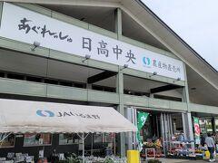 妹と加藤牧場で別れ、私はJAいるま野の農産物直売所「あぐれっしゅ日高中央」へ。