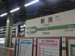 新潟駅に到着