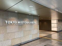 日比谷で下車して東京ミッドタウン日比谷へ