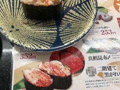 今日の昼食は中標津の根室はなまる。花咲がに462円。
