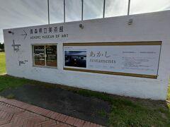青森県立美術館入口