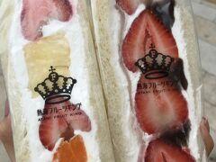"""ランチの後は、""""熱海フルーツキング""""でおやつのフルーツサンドを買って熱海親水公園へ。 幸福の味。"""
