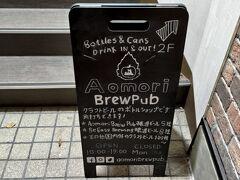 Aomori Brew Pub ここでもビールを作っているが、ボトル or 缶の販売のみ 今は店内で生ビールを飲むことが出来ないが、コロナが治まったら、 生ビールが飲めるようになるらしい