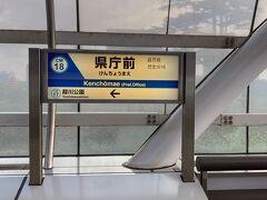 三駅目で終点の「県庁前」です。あっという間に到着。