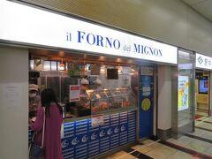 2つの「駅弁当」に挟まれた小さな店舗に行列ができていたので何かと思って見てみたら クロワッサンがどっさり! ミニヨンというクロワッサン専門店