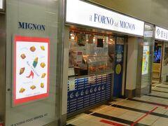 博多駅構内のミニヨン。 あまりにおいしかったので今日も買っていこうかと思ったけど、今日は「36ぷらす3」でおいしいランチを頂けるので我慢! この先のお泊り地にもあるみたいだし。