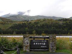 オタトマリ沼。利尻島の南部、沼浦にある利尻山を写し込む美しい沼がオタトマリ沼。爆裂火口の底が泥炭地となったもので、沼の周囲は爆裂火口内に発達したという北海道では特異な湿原が広がっています。オタトマリとはアイヌ語のオタ・トマリ(ota-tomari=砂・泊まり地)に由来。