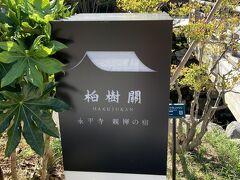 こちらは永平寺 親禅の宿。柏樹關(はくじゅかん) 精進料理、座禅体験が出来るお宿だそうです。