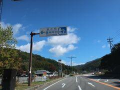 道の駅・信州平谷に立ち寄ってみます