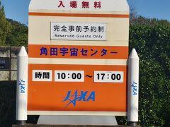 再度出発します 途中の看板に 角田宇宙センター見学無料 の文字を見つけたので 寄り道します  結構広い敷地の JAXA の施設でしたが 事前予約制 との事で諦めました