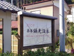 その白石をかすめて 遠刈田へ向かう途中 鎌崎温泉に 寄り道します いつも泊まってみたいと 思いながら 来れてないので 場所だけは今日確認します