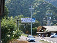 ランチ後に高山方面に向かう途中でこの道の駅で休憩します