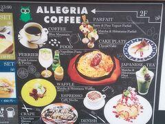 ALLEGRIA COFFEE