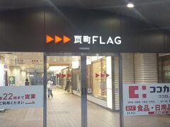 瓦町FLAG