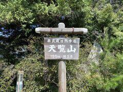 山道に入って15分ほどで山頂に着きました。 標高はわずか195メートルですが結構疲れました。