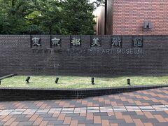 今日の一番の目的地、東京都美術館です。 ここのお隣に上野動物園があるのですが予約している人しか入れないのに長蛇の列でした。 美術館は並ばずすんなり入れました。