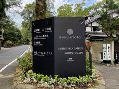 京都・北区『SHOZAN RESORT KYOTO』  北大路通りを通り、タクシーから「五山送り火」 (「大文字の送り火」)としてお馴染みの「大文字山(左大文字)」を 眺めながら住宅街の中を通過すると、鏡石通り沿いにある 『しょうざんリゾート京都』の南門前に設置された「ROKU KYOTO」 の案内版が見えてきました \(^o^)/  ちなみに、写真左の鏡石通りを少し進むと、左側に2019年11月1日に オープンした『アマン京都』があり、右側に『しょうざんリゾート京都』 の日本庭園(北庭)があります。 『ROKU KYOTO, LXR Hotels & Resorts』の宿泊ゲストであれば、 『しょうざんリゾート京都』の素晴らしい日本庭園(北庭)を 無料で散策することができますので、後ほど日本庭園(北庭)を 訪れることにします (^^♪