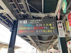 観光列車やて。