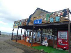 最北端の納沙布岬で昆布買おう! もしかしたら和商の方が安いかもしれないけど。