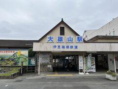 大雄山駅の駅舎。