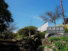 ⑨若宮稲荷神社  松森天満宮から歩いて若宮稲荷神社へ行くこともできるのですが、この暑さの中、30分も坂道をのぼるのはさすがにキツそう。。 そこで風頭行きのバスに乗って、風頭公園に行くことにしました。