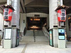 商店街を出たところに博多座というのがありました。 調べてみると演劇専用の劇場だそうです。 すごく立派でした。