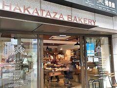博多座の真横にあるパン屋さん。 ちょっと入ってみることに。