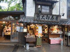 門前の鬼太郎茶屋. カフェと鬼太郎グッズのお店.  当地は「ゲゲゲの鬼太郎」作者の水木しげるの所縁の地とのこと.