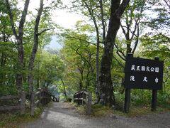 宮城県の蔵王温泉を過ぎて 車で12号線を登ってくる途中 滝見台 と言う滝が見られる場所の 駐車場があるので、そこで車をおりて 30秒ほど歩くと