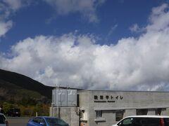滝見台から5分程 車で登って 駒草平トイレの 駐車場で、また車を降ります。
