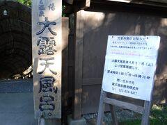 なんか 山形の蔵王温泉と言えば 大露天風呂らしく とりあえず、行ってみました。