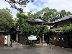 京都・北区『SHOZAN RESORT KYOTO』  『しょうざんリゾート京都』内にある【鳥料理と和食 わかどり】の 外観の写真。  明治期に建てられた材木商の邸宅を移築した、京町屋の美しい面影の中 で四季の旬菜と名物のやきとり、鳥料理など、京ならではの「和」の 料理を味わうことができます。  <営業時間> 昼 11:30~14:30(L.O. 14:00) 夜 17:00~21:00(L.O. 20:30)  https://www.shozan.co.jp/restaurant/wakadori.html  『ROKU KYOTO, LXR Hotels & Resorts』のコンシェルジュさんを 通して、『しょうざんリゾート京都』内の料亭やレストランの 予約をしてもらうことができます。