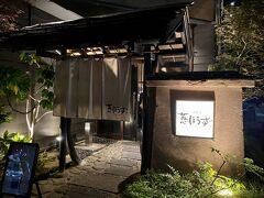 せっかくきた新潟、美味しいお店を攻めましょう。 今日は、ビックカメラ側にある『葱ぼうず』で晩御飯をいただきましょう。 駅から近すぎてわかりづらいのでアートホテルを目指すといいでしょう。