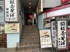 仕事も順調に終わり、新潟駅に戻ってきました。 お昼ごはんは新潟名物のへぎそばを食べに『須坂屋そば新潟駅前店』にやってきました。