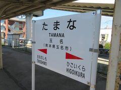 玉名駅 (熊本県玉名市)と所在地名が書かれているのは旅情を掻き立てられます。 国鉄時代には多くの駅でみられましたが、最近ではめっきり少なくなってしまい旅情が薄れてしまったのは残念!