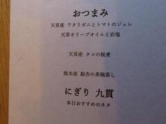 熊本駅12時00分発。 熊本駅から「鮨 仙八」の寿司職人さん乗り込んできたようです。 客室乗務員さんから今日のメニューが配られました。 車内放送では 「お食事をお楽しみいただくためしばらくの間3号車ビュッフェのご利用はお控えください」 と。
