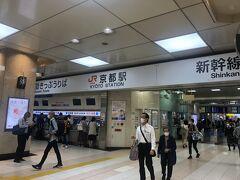 京都駅下車。いったん改札を出る。