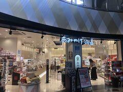 こちらで早くもお土産を物色。帰りも京都駅に寄る予定だが、急いでいたりして忘れかねないためだ。