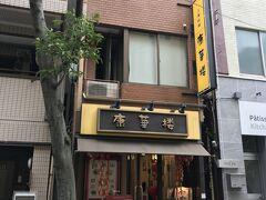 1.上海料理の康華楼 ★ メインからちょっと離れた玄武門そばに ポツリと一軒構えてる店
