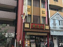2.四川の景徳鎮 ★★ 中華街の3店舗構える四川の名店ですね