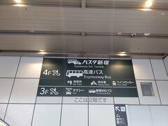 6:50 バスタ新宿より木更津駅西口行 予約なしで1,600円  平日に新宿から房総方面に行く場合は、バスが便利で安い!
